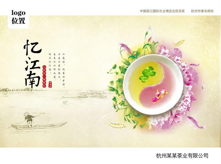 忆江南茶叶海报