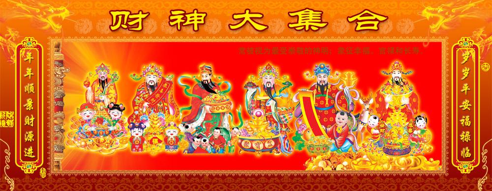 春节财神集合素材