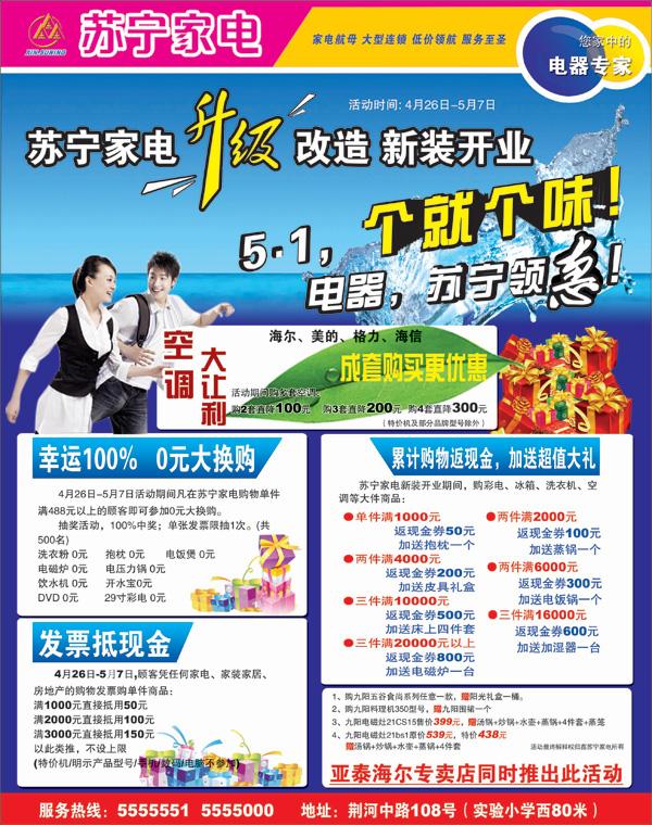 苏宁电器促销海报-平面广告高清图库-名片之家