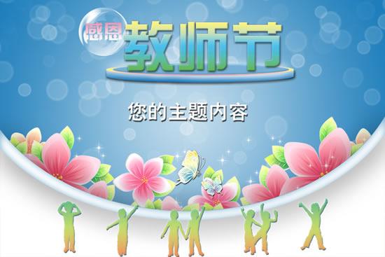 感恩教师节海报-教师节高清图库-名片之家