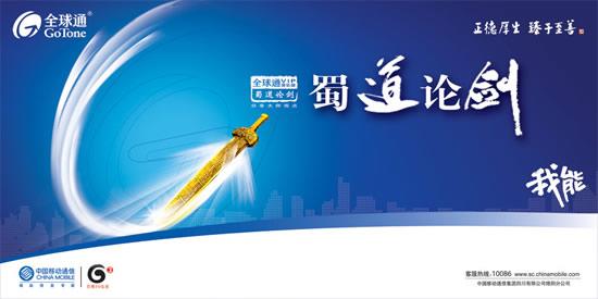 中国移动海报psd素材