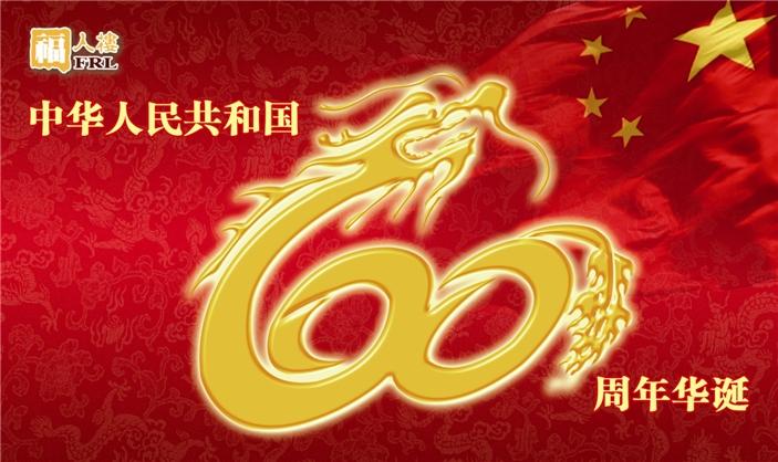 国庆60周年龙形素材