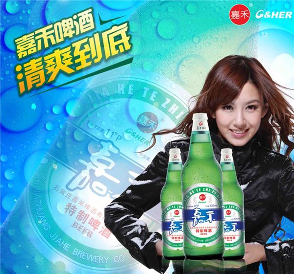 嘉禾啤酒广告海报