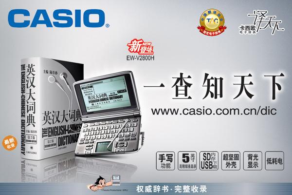 电子词典广告海报