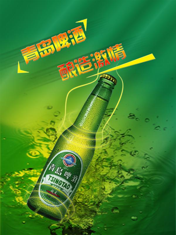 青岛啤酒广告