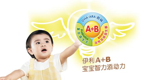 伊利婴儿奶粉广告素材
