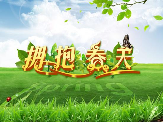 拥抱春天绿色海报素材