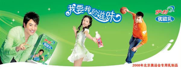 伊利牛奶广告psd素材