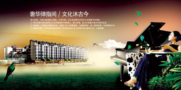 美女钢琴地产广告素材