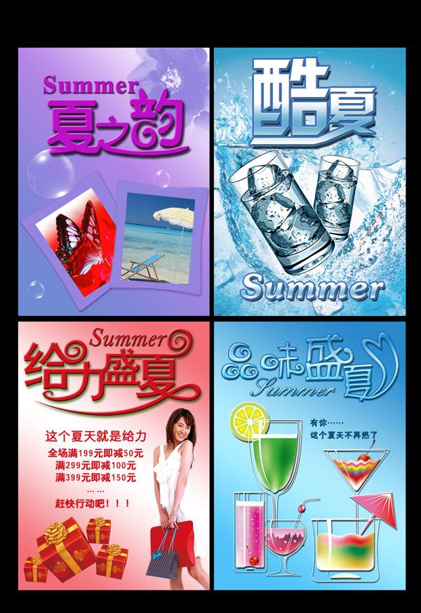 夏天商业宣传海报-平面广告高清图库-名片之家