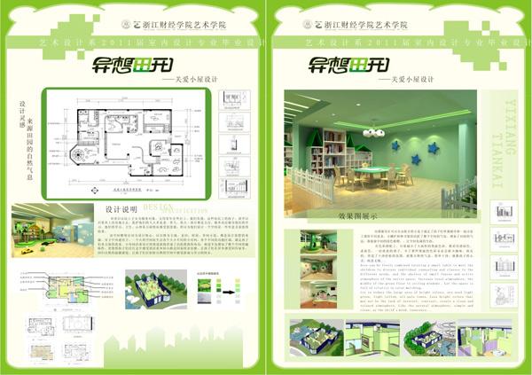 室内设计展板素材
