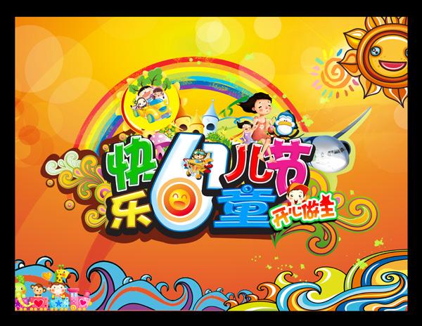 61儿童节卡通海报-儿童节高清图库-名片之家