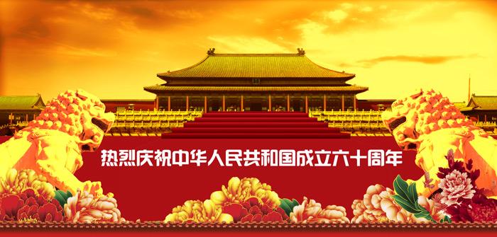 国庆素材-国庆节高清图库-名片之家