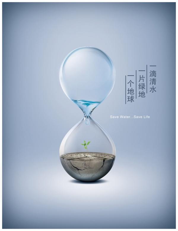节约用水招贴海报 环保海报 节约用水 分层不细 图片 源文