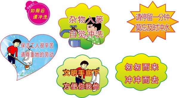 厕所提示标语-平面广告矢量图库-名片之家