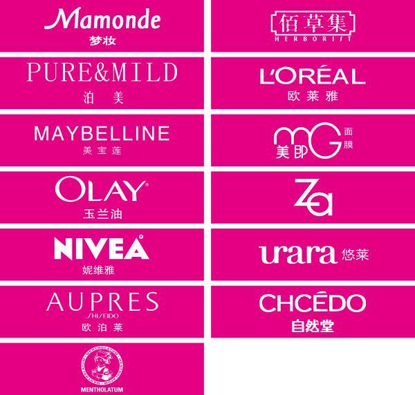 化妆品logo素材