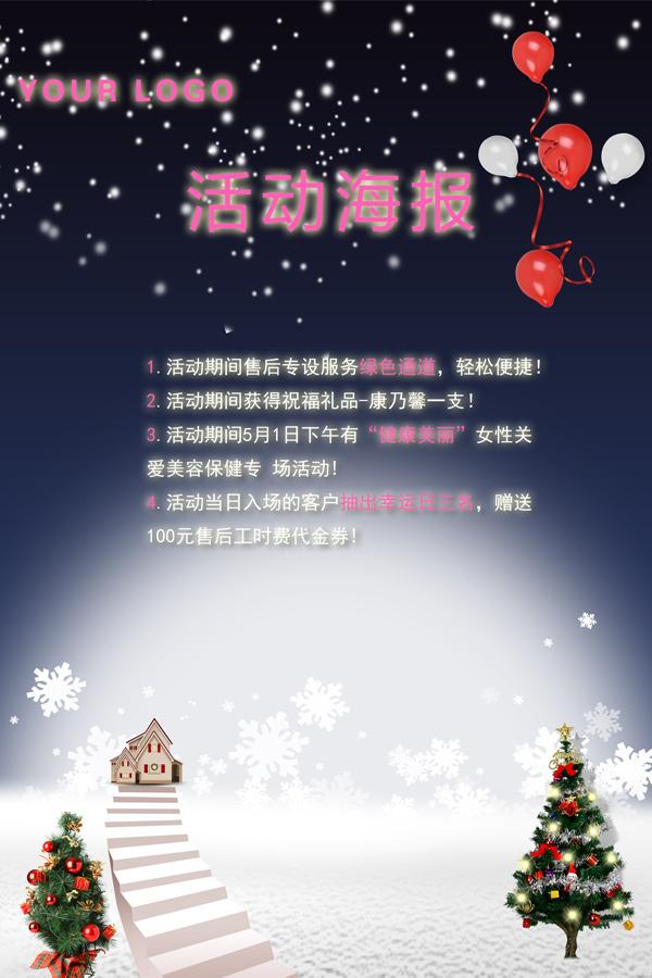 圣誕節活動海報