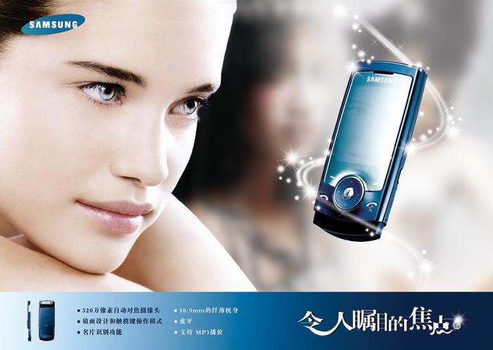 三星手机广告-平面广告高清图库-名片之家