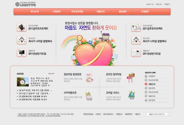 韩国可爱屏幕壁纸