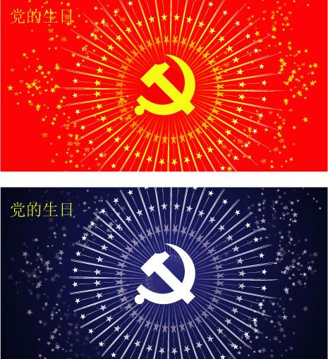 黨旗簡筆畫圖片大全集