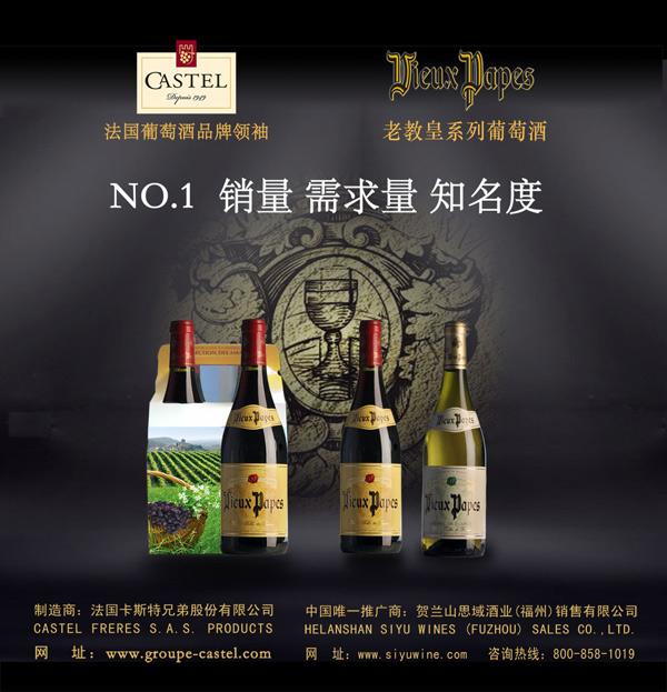 葡萄酒平面广告素材