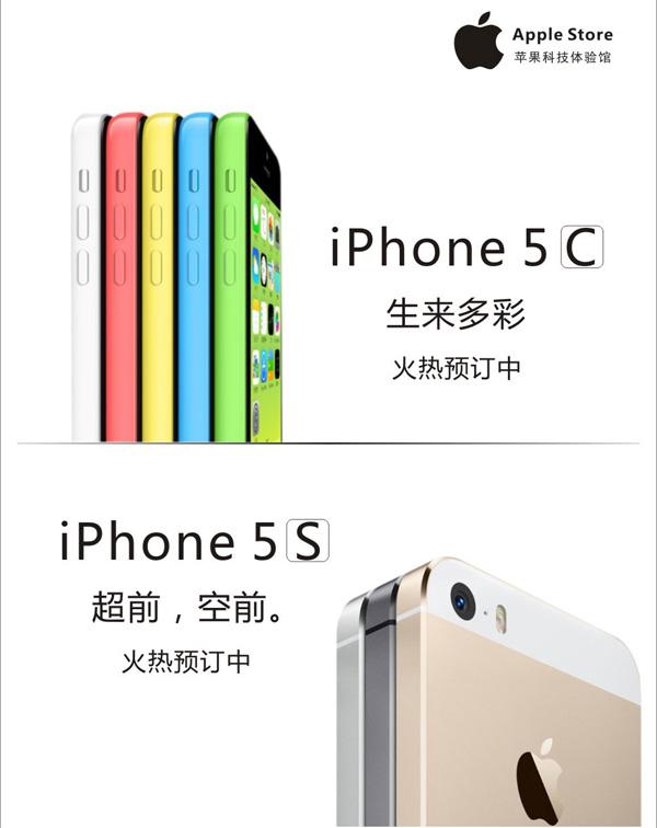 苹果手机预定海报