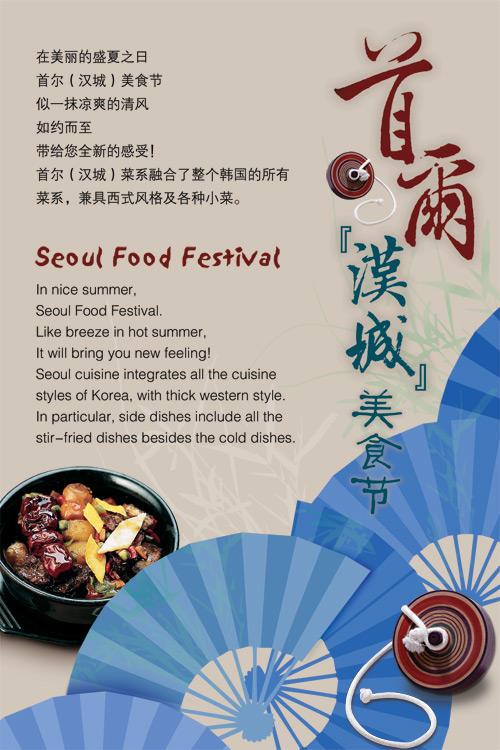 韩式美食节海报图片