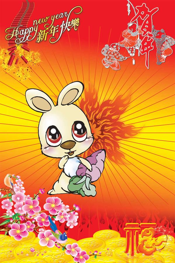快乐小白兔贺年