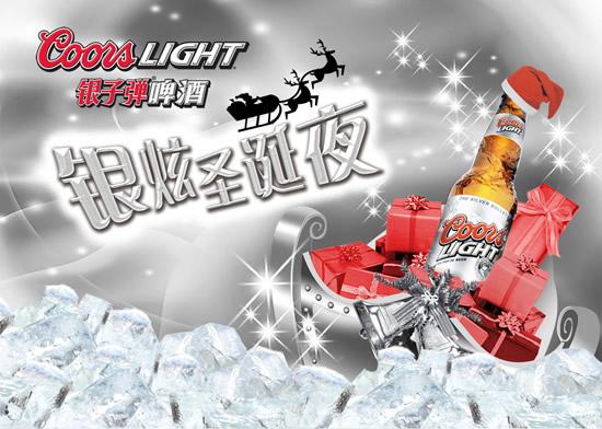啤酒圣诞夜海报素材