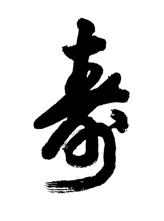 寿字书法矢量
