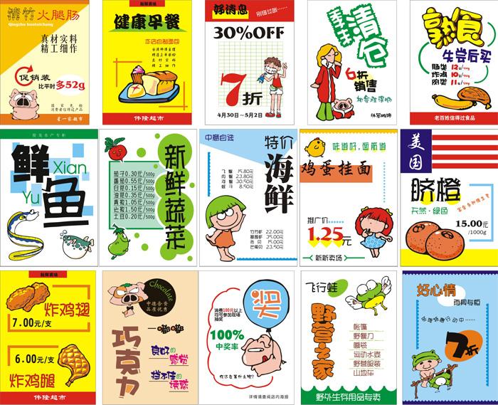 超市宣传小海报-pop矢量图库-名片之家