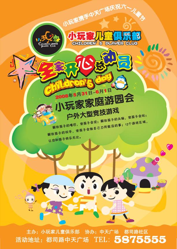 儿童节活动海报-儿童节矢量图库-名片之家