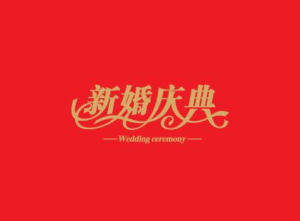 新婚庆典字体素材