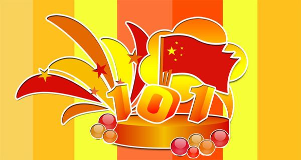 国庆节装饰背景素材