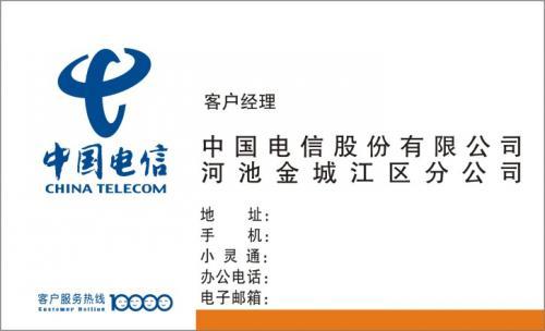 中国电信名片模板