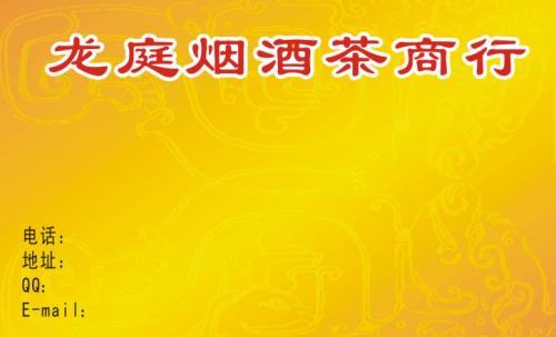 龙庭烟酒茶商行名片模板
