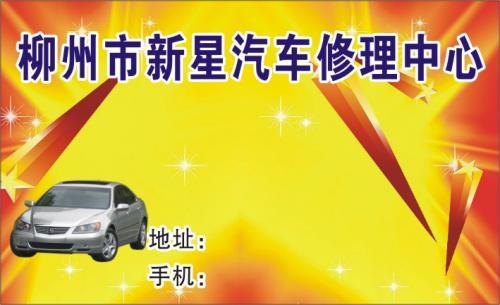 新星汽车修理中心名片模板免费下载高清图片
