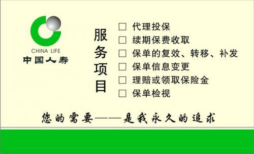 中国人寿保险名片设计欣赏图片
