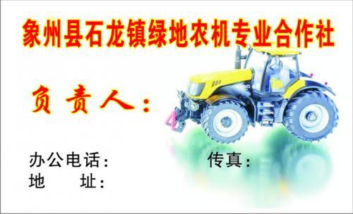 绿地农机专业合作名片模板