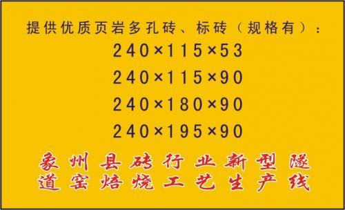 象州县红源页岩砖厂名片设计欣赏