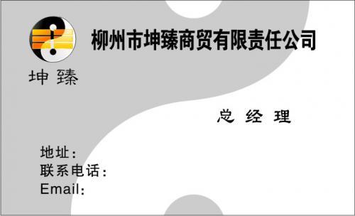 坤臻商贸有限责任公司名片模板免费下载