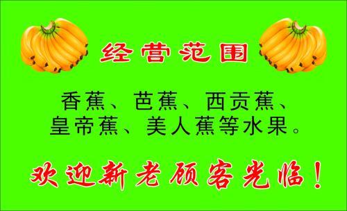 荣海高档香蕉批发部名片设计欣赏