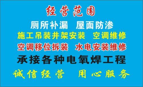 专业水电安装维修名片 专业水电安装维修名片模板免费下载