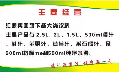 汇源饮料食品集团有限公司名片模板免费下载图片
