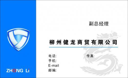 柳州健龙商贸有限公司名片设计欣赏