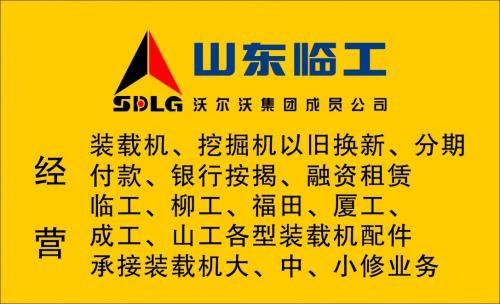 广西祥尔涌机电设备有限公司名片设计欣赏