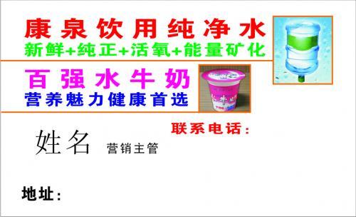 康泉饮用纯净水名片_康泉饮用纯净水名片模板免费