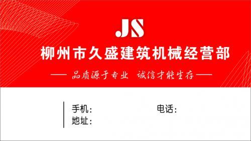名片设计之家 仿制名片模板 工程机械名片  柳州市久盛建筑机械经营部