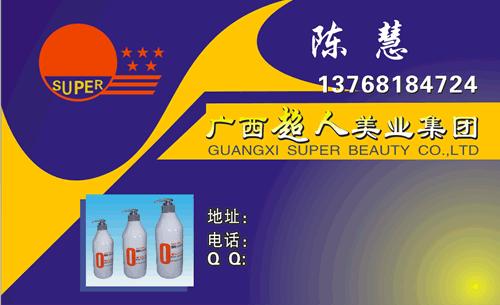 广西超人美业集团名片模板