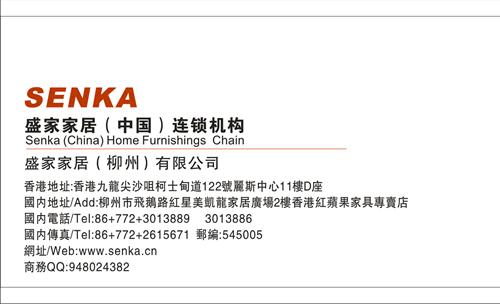 家居装饰 模板介绍: 此名片是关于senka,红苹果,家居等相关的名片设计
